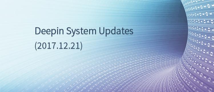 Deepin System Updates (2017.12.21)