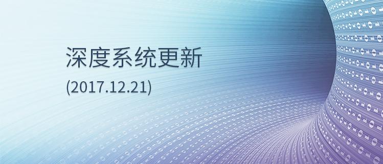 深度系统更新(2017.12.21)