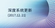 深度系统更新(2017.12.08)