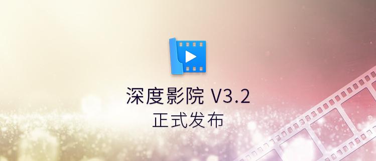 深度影院V3.2正式发布
