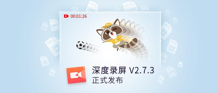 深度录屏 V2.7.3 正式发布