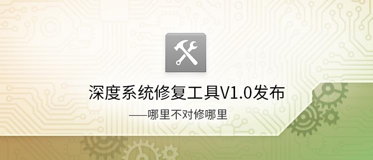 深度系统修复工具V1.0发布——哪里不对修哪里