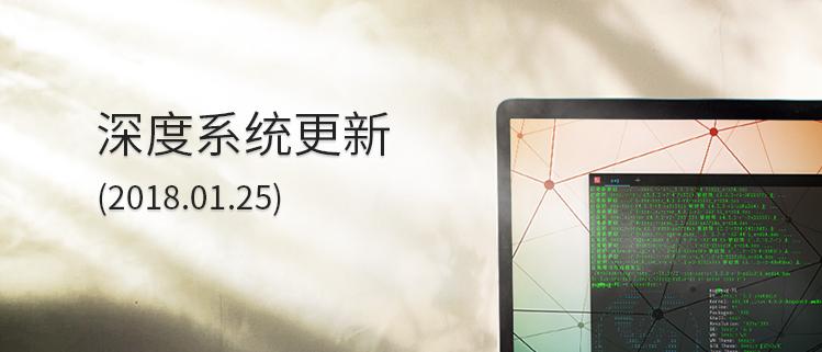 深度商店应用更新记录汇总(2018-01)