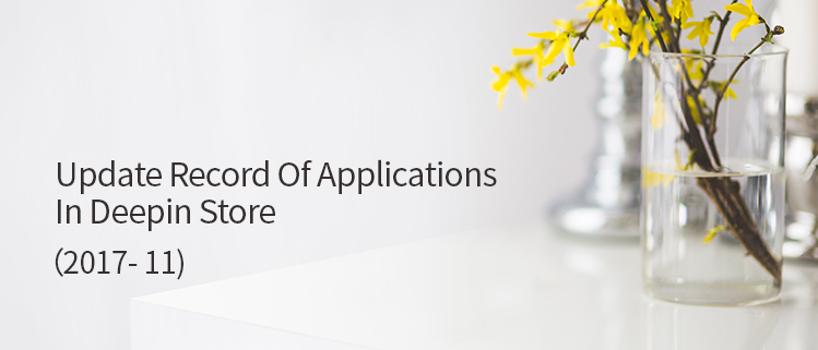 Update Record Of Applications In Deepin Store (2017-11)