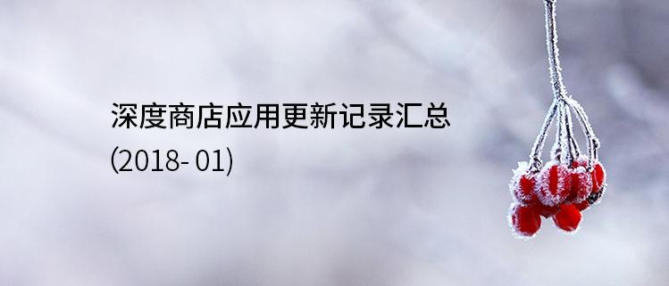 深度商店应用更新记录汇总(2018-02)