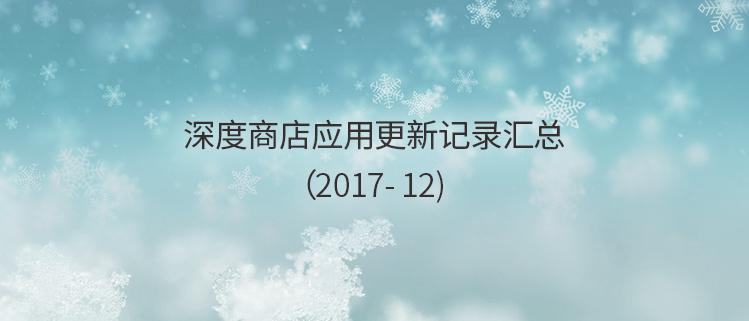 深度商店应用更新记录汇总(2017-12)