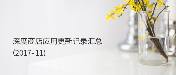 深度商店应用更新记录汇总(2017-11)