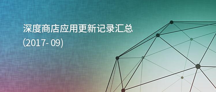 深度商店应用更新记录汇总(2017-09)
