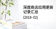 深度系统更新(2018.02.01)