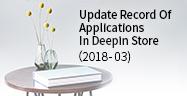 Mises à jour du système Deepin (2018.03.07)