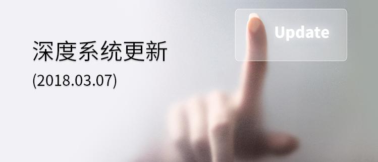 深度商店应用更新记录汇总(2018-03)