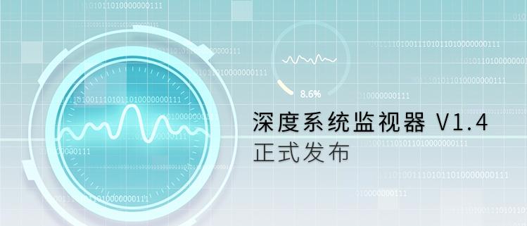 深度系统监视器 V1.4 正式发布