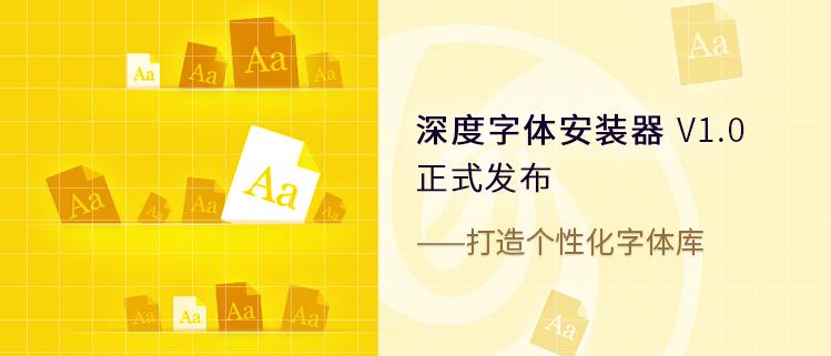 深度字体安装器V1.0正式发布——打造个性化字体库