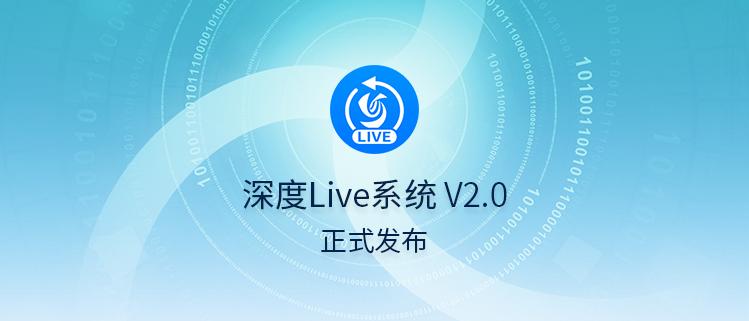 深度Live系统V2.0正式发布