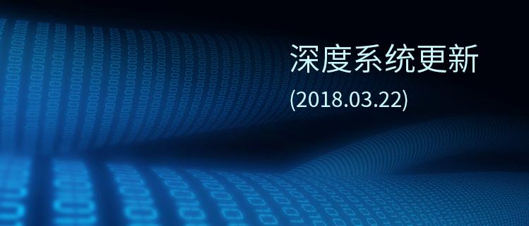 深度系统更新(2018.03.22)