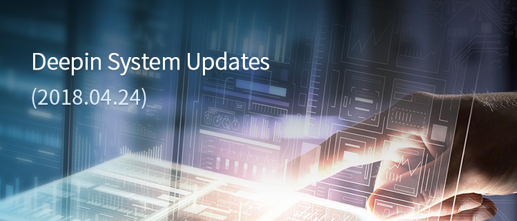 Deepin System Updates (2018.04.24)