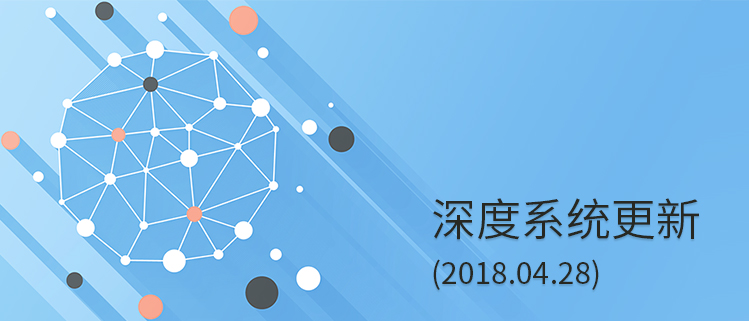 深度系统更新(2018.04.28)