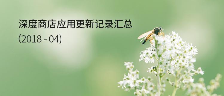 深度商店应用更新记录汇总(2018-04)