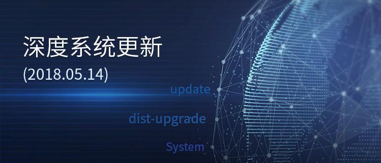 深度系统更新(2018.05.14)