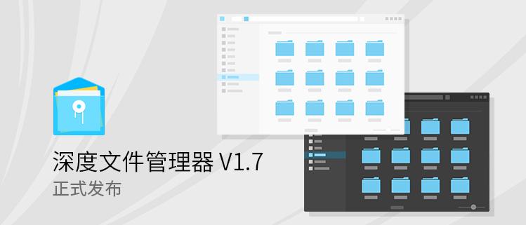 文件管理器 V1.7正式发布