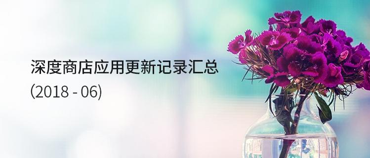 深度商店应用更新记录汇总(2018-06)