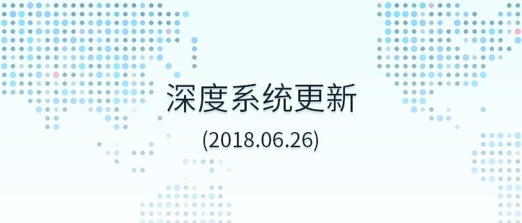 深度系统更新(2018.06.26)