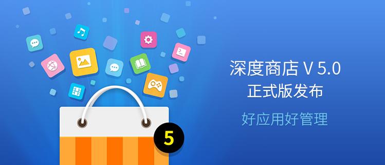 深度商店V5.0正式版发布——好应用好管理
