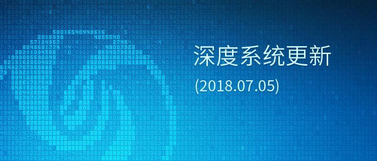 深度系统更新(2018.07.05)
