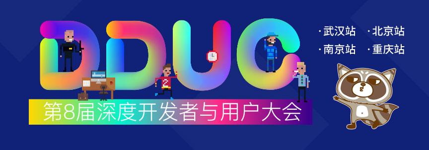 2018DDUC武汉湖大站回顾