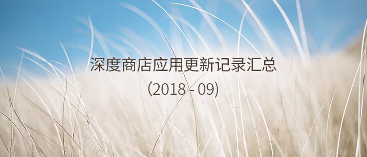 深度商店应用更新记录汇总(2018-09)