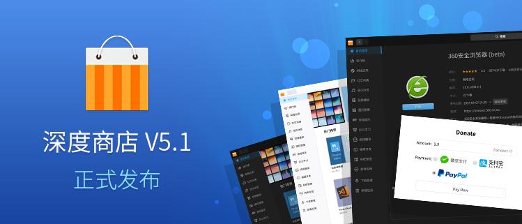深度商店V5.1发布