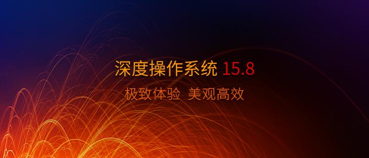深度操作系统 15.8——极致体验,美观高效