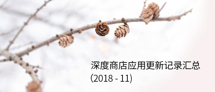 深度商店应用更新记录汇总(2018-11)