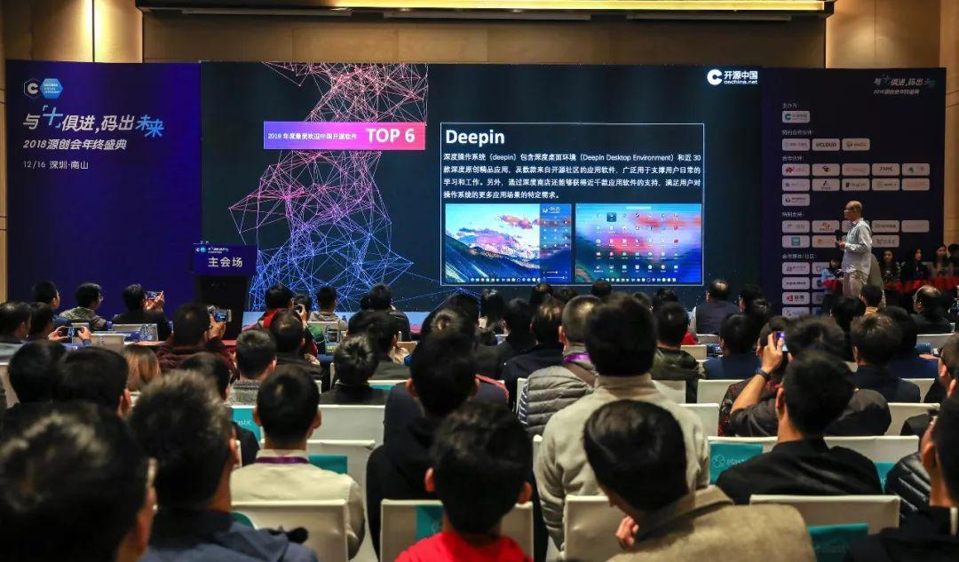 deepin荣获2018 年度最受欢迎中国开源软件 TOP20