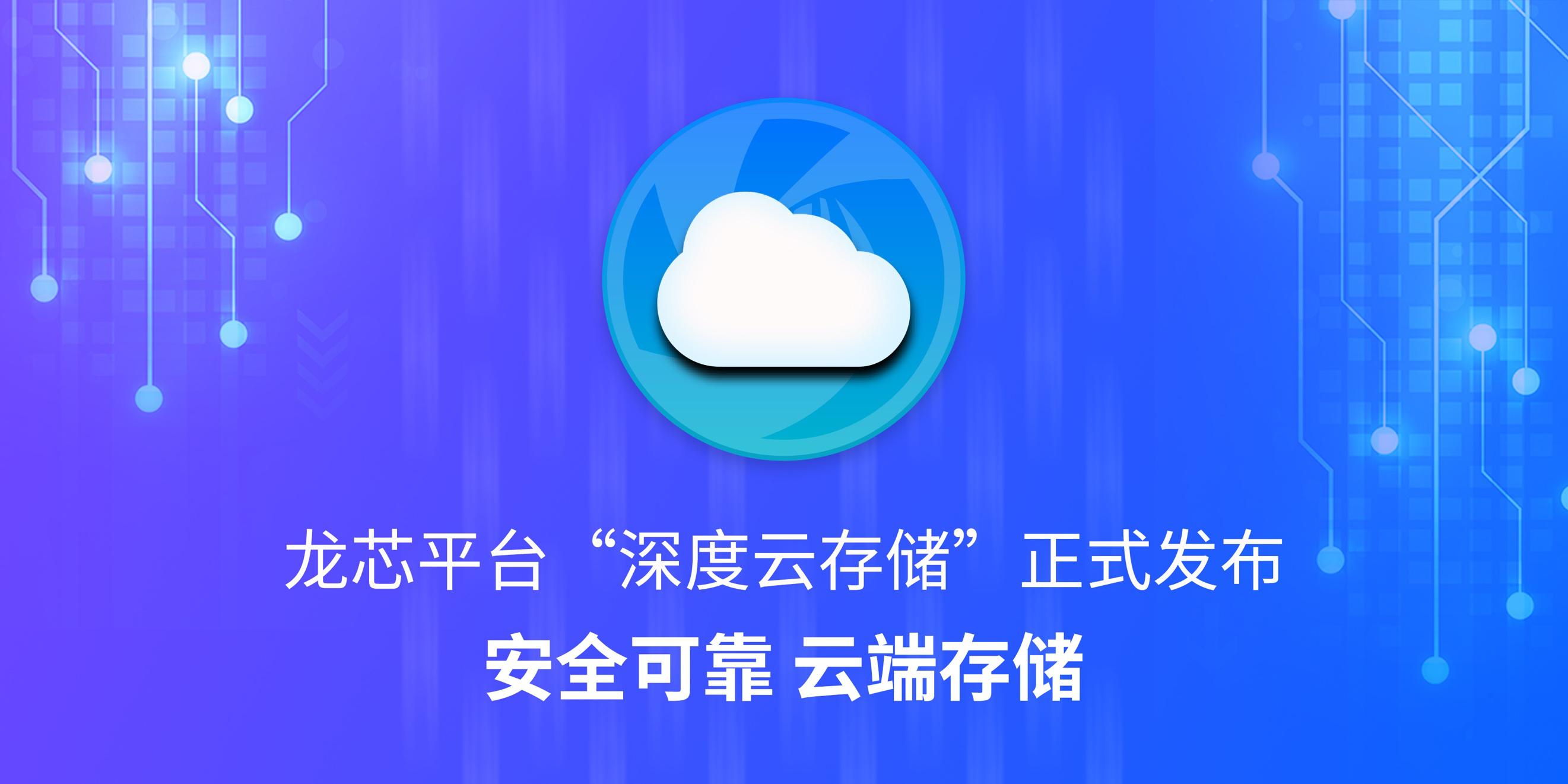 """龙芯平台""""深度云存储""""正式发布——安全可靠 云端存储"""