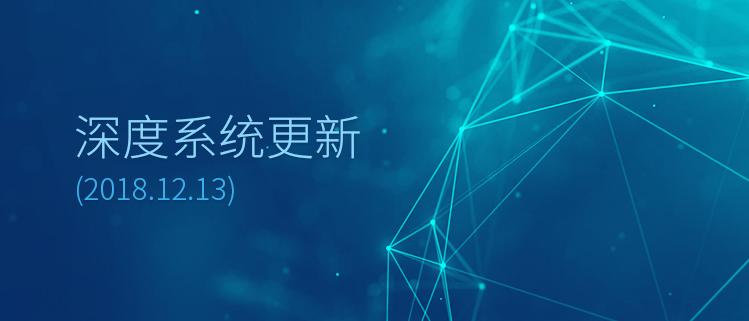 深度系统更新(2018.12.13)