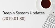 Deepin System Updates (2019.01.30)