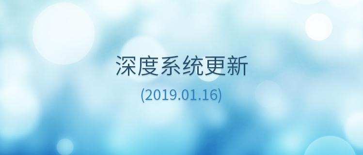 深度系统更新(2019.01.16)