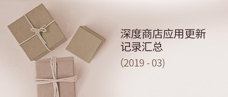 深度商店应用更新记录汇总(2019-03)