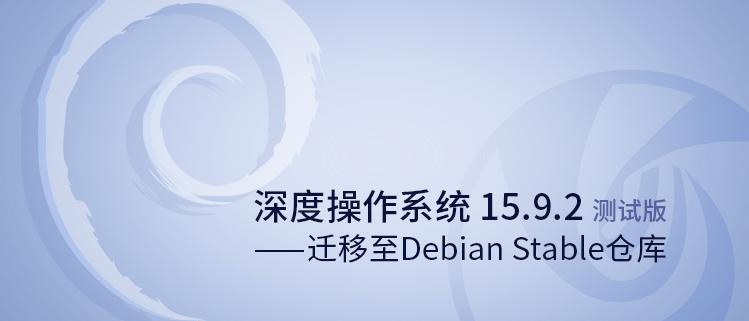 深度操作系统15.9.2测试版发布——迁移至Debian stable仓库