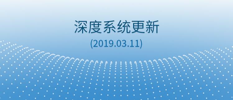 深度系统更新(2019.03.11)