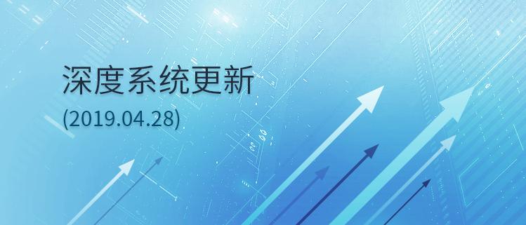 深度系统更新(2019.04.28)