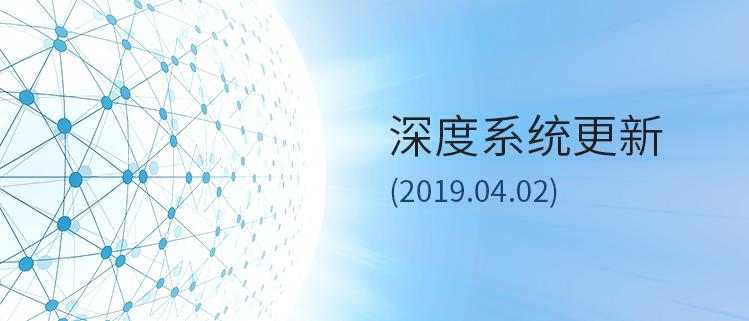 深度系统更新(2019.04.02)