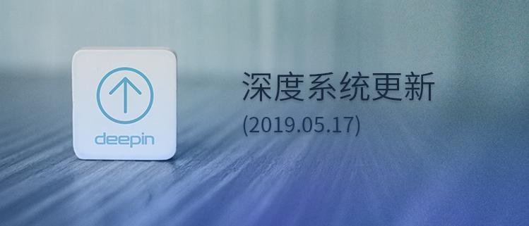 深度系统更新(2019.05.17)