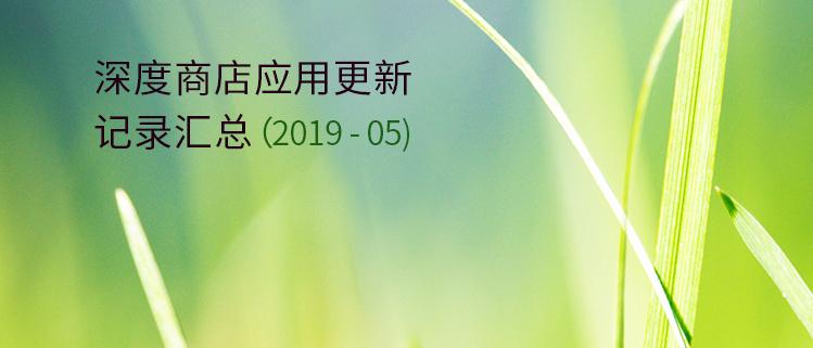 深度商店应用更新记录汇总(2019-05)