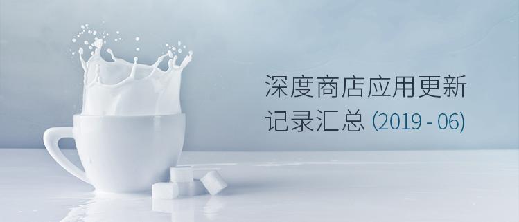 深度商店应用更新记录汇总(2019-06)