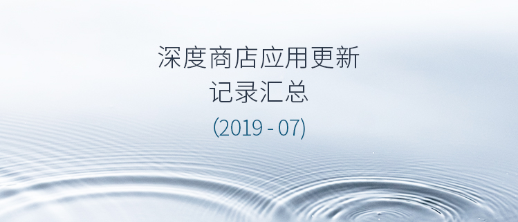 深度商店应用更新记录汇总(2019-07)