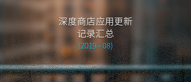 深度商店应用更新记录汇总(2019-08)