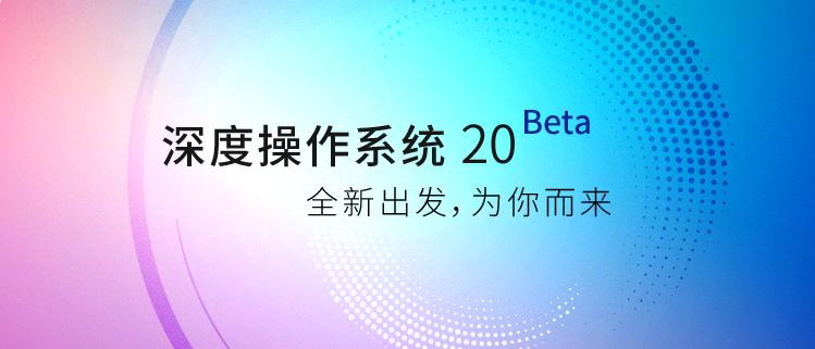 深度操作系统 20 BETA——全新出发,为你而来