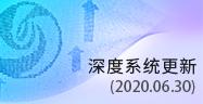 深度系统更新(2020.06.30)